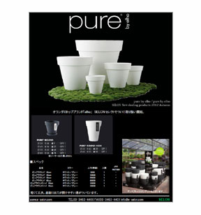 pure by elho